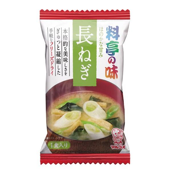 【送料無料】マルコメ フリーズドライ 料亭の味 長ねぎ1食入袋×1ケース(全80本)