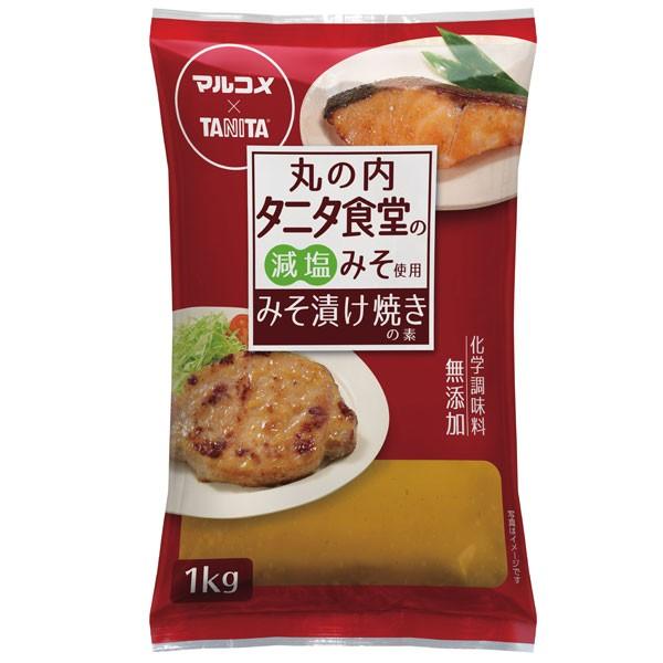 【送料無料】マルコメ 丸の内タニタ みそ漬け焼きの素1kgピロー×2ケース(全20本)