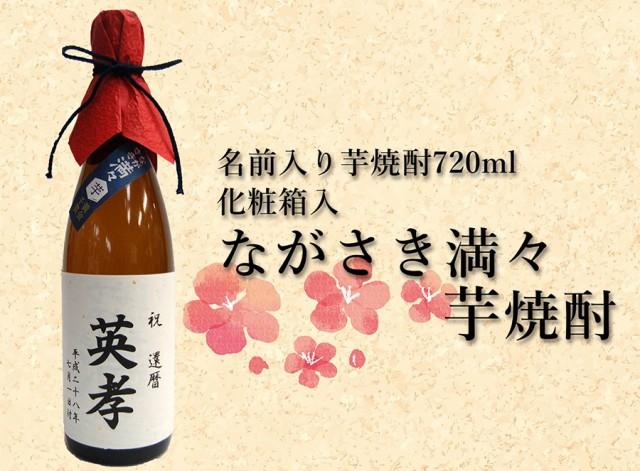 名前ラベル入り芋焼酎720ml 化粧箱入ながさき満々芋焼酎 送料無料