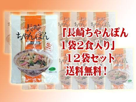 お歳暮 限定 送料無料 長崎ちゃんぽん 1袋2食分入り 12袋セット本場ながさきの味