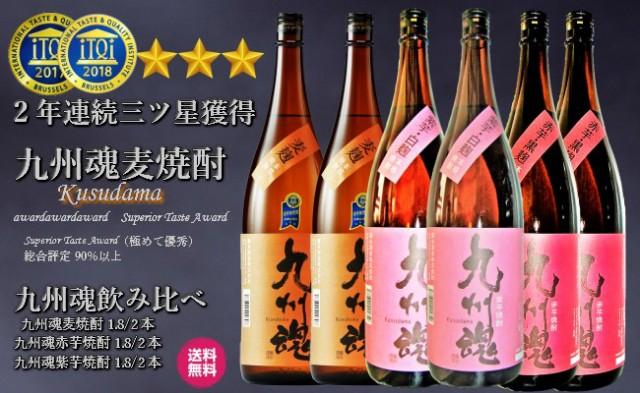 九州魂焼酎のみくらべ 1800ML/6本 麦・赤芋・紫芋各2本 業務用