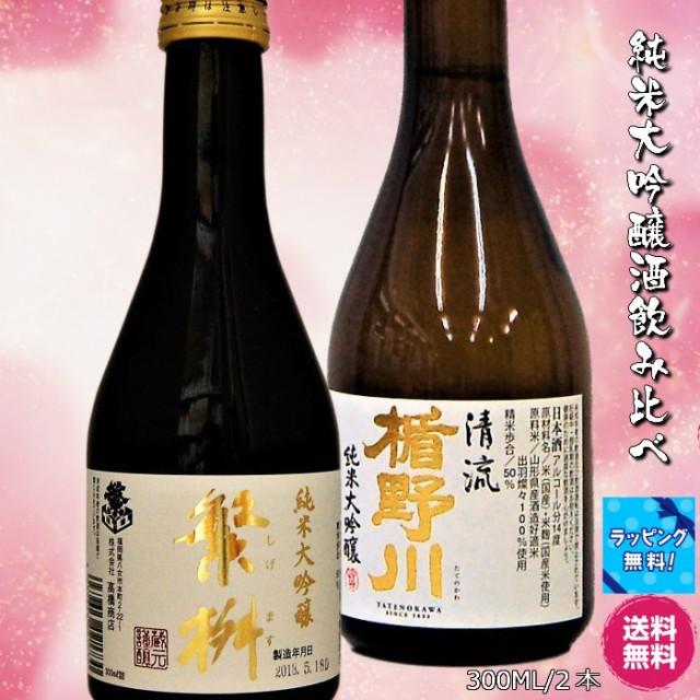 純米大吟醸酒のみくらべ300ml/2本送料無料 繁桝・楯野川セット 父の日 母の日べる