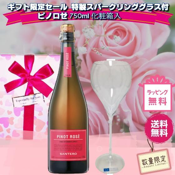 ピノ ロゼ750ml・特製シャンパングラスセット イタリア スパークリング 送料無料 誕生日ギフト