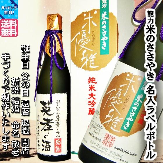 名入ラベルボトル 龍力米のささやき米優雅純米大吟醸720ml日本酒 木箱入り 手提げ袋入り