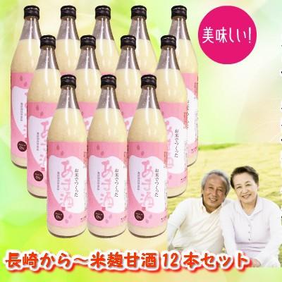米麹甘酒900ml/12本 送料無料 ノンアルコール