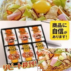 ちゃんぽん・皿うどん詰め合わせ 各6食入り 贈り物・ギフト G-3