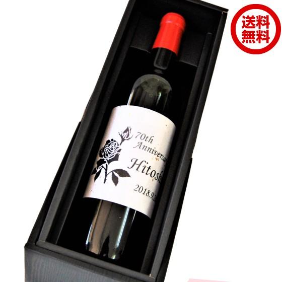 赤ワイン名入ラベルボトル化粧箱入 バロンドランクロ フランス ワイン750ml誕生日 還暦 古希 退職 母の日 父の日 敬老の日 ギフ
