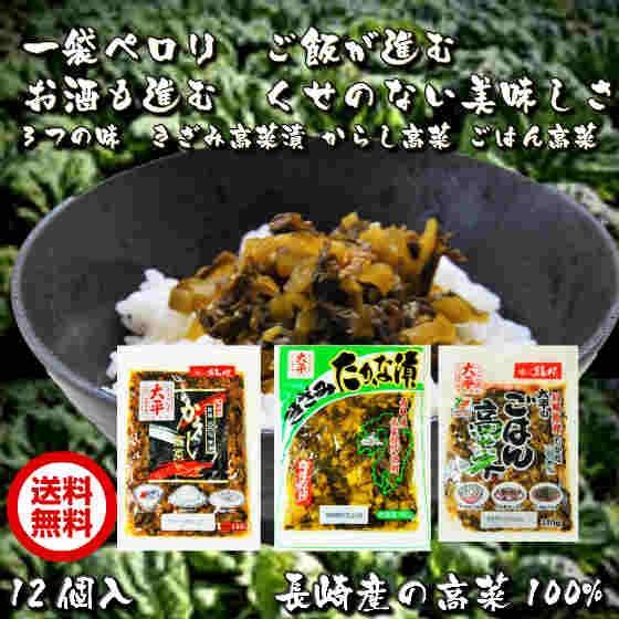 長崎産 高菜のお漬物セット3種食べ比べ/きざみ高菜・からし高菜・ごはん高菜各1個 ネコポス便代引き・日時指定は不可 おためし