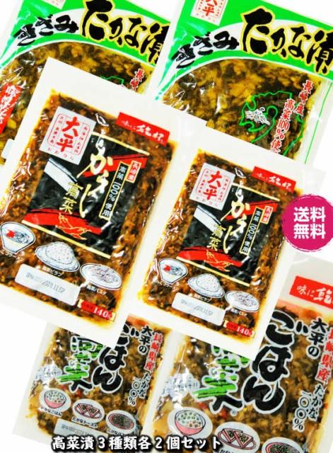 長崎産 高菜のお漬物セット3種食べ比べ/6個セット きざみ高菜・からし高菜・ごはん高菜各2個 ゆうパケット便 クール・代引き・日時指定