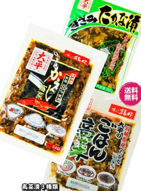 高菜漬3つの味 長崎産お漬物 きざみ高菜 からし高菜 ごはん高菜/3個大平食品 ネコポス便(メール便)でお届けいたします。ネコポス便