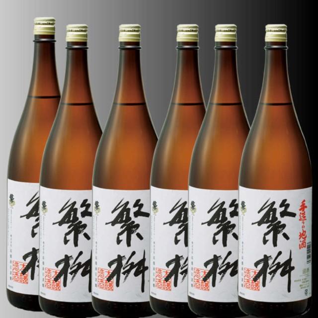 繁桝 手造り 本醸造 1800ml/6本 福岡県 日本酒 【送料無料 一部地域除く】