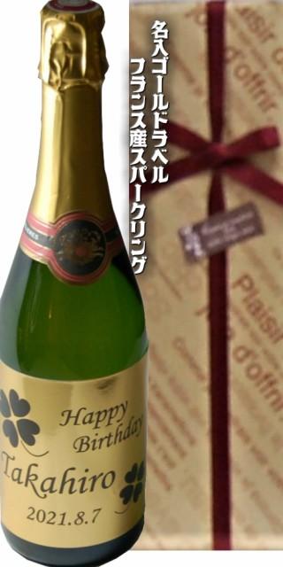 ゴールドラベル名入フランススパークリングボトル750ML化粧箱入クローバー図柄  誕生日 還暦 古希 退職 母の日 父の日 送料無料