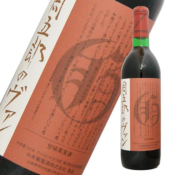 グレイス・周五郎のヴァン(720ml)赤ワイン 甘口 国産