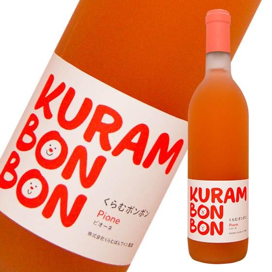 くらむぼんワイン くらむボンボン ピオーネ(ロゼ) 720ml
