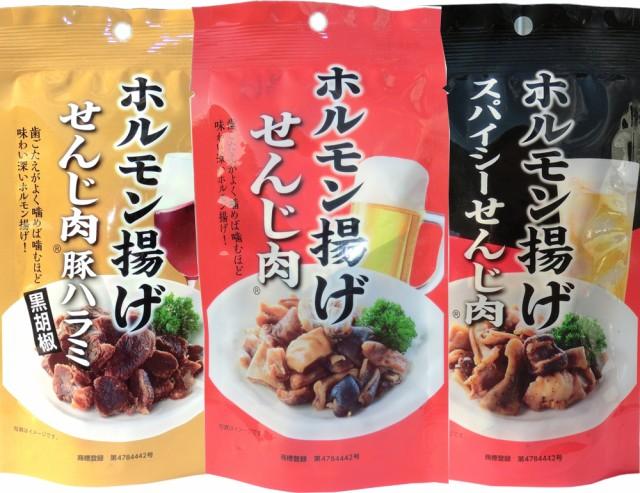 選べる3種のせんじ肉セット 40g×3袋 ポイント消化 ゆうパケット 食品