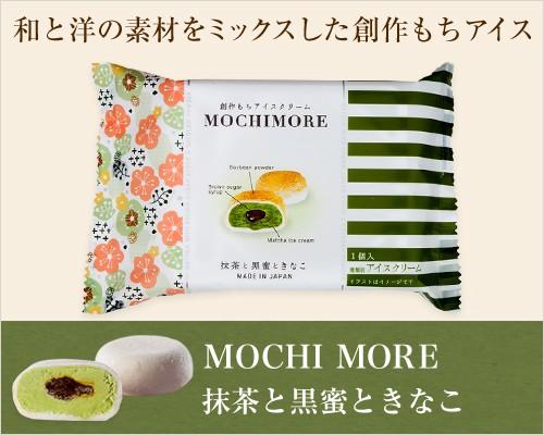 MOCHI MORE 抹茶と黒蜜ときなこ(和と洋の素材をミックスした創作もちアイス)