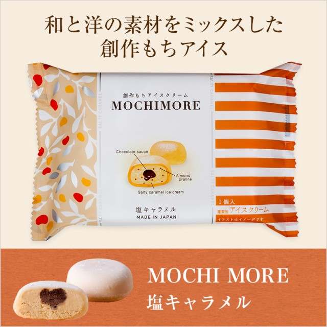 MOCHI MORE 塩キャラメル(和と洋の素材をミックスした創作もちアイス)
