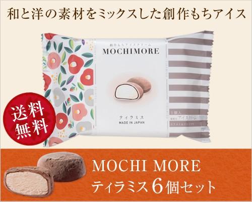 MOCHI MORE ティラミス6個セット(和と洋の素材をミックスした創作もちアイス)