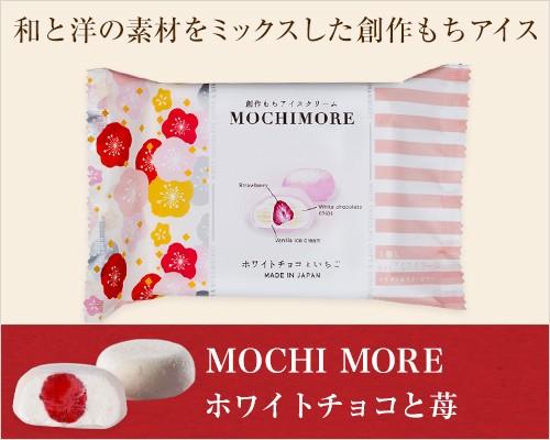 MOCHI MORE ホワイトチョコと苺(和と洋の素材をミックスした創作もちアイス)