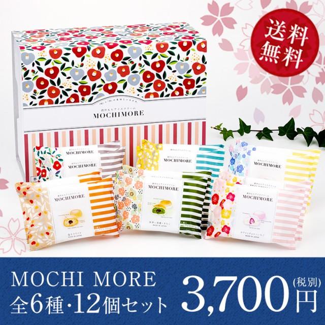 MOCHI MOREギフトセットB(6種・12個入り)【送料込】【和と洋の素材をミックスした創作もちアイス】【専用化粧箱】