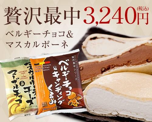 贅沢最中ベルギーチョコ&マスカルポーネ12個セット(ラッピング付き)(送料込)(バレンタイン・ホワイトデー)