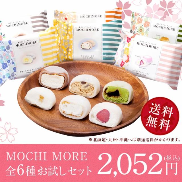 MOCHI MORE 6種 お試しセット(6種類入り)【送料無料】【和と洋の素材をミックスした創作もちアイス】