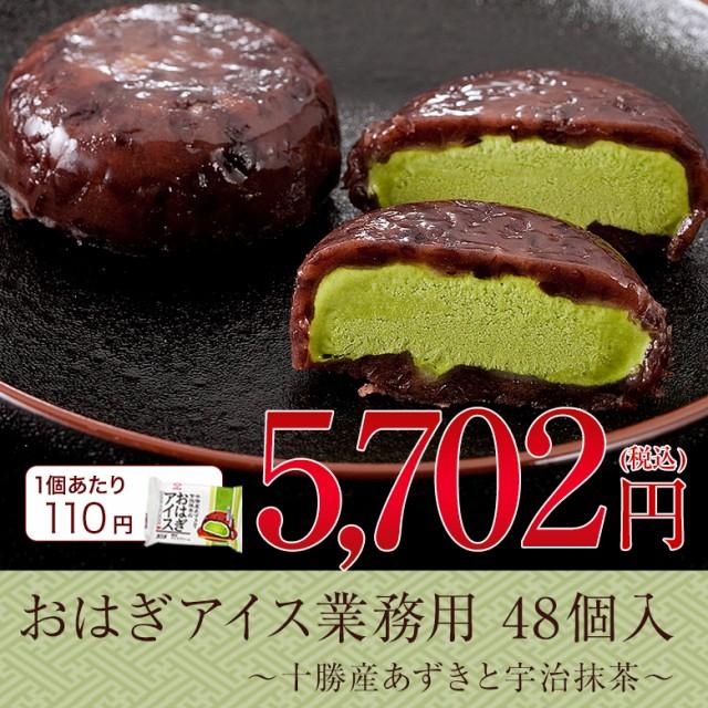 十勝あずきと宇治抹茶のおはぎアイス2ケース48個入【業務用】