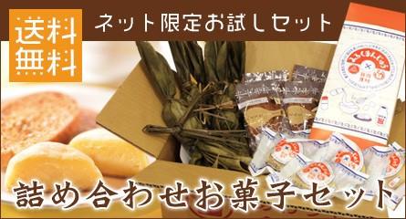 笹団子 ラスク みるくまんじゅう 詰め合わせお菓子セット あわづや お試し価格 お取り寄せ 送料無料 名産品