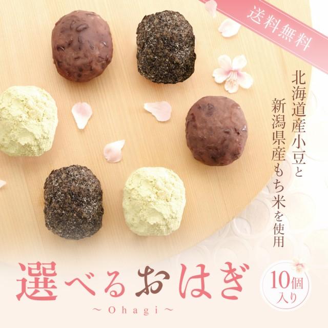 おはぎ 選べる 10個入り セット 送料無料 新潟県産最高級もち米 こがねもち 使用 お彼岸