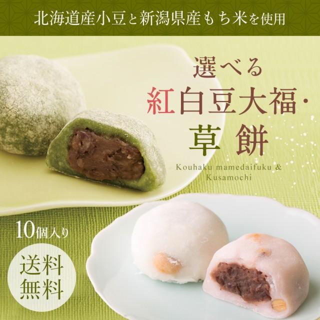 豆大福 草餅 紅白 選べる 10個入り セット 送料無料 新潟県産最高級もち米 こがねもち 使用