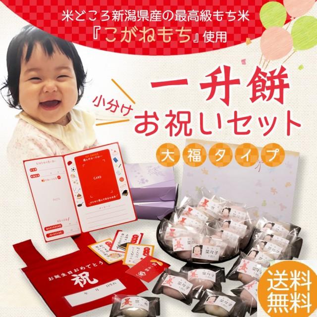 一升餅 豆大福 1歳 お祝い セット 送料無料 小分け 将来の才能や職業を占う選び取りカード付き 米どころ新潟県産の最高級もち米『こがね