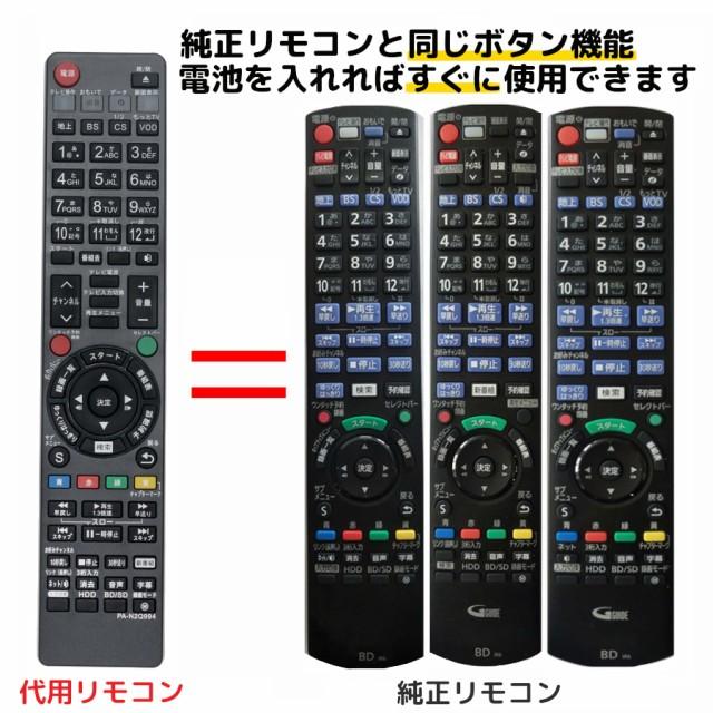 パナソニック ブルーレイ BD リモコン N2QAYB000994 DMR-BRW1000 DMR-BRZ1000 DMR-BRZ2000 DMR-BRW500 など Panasonic 代用リモコン