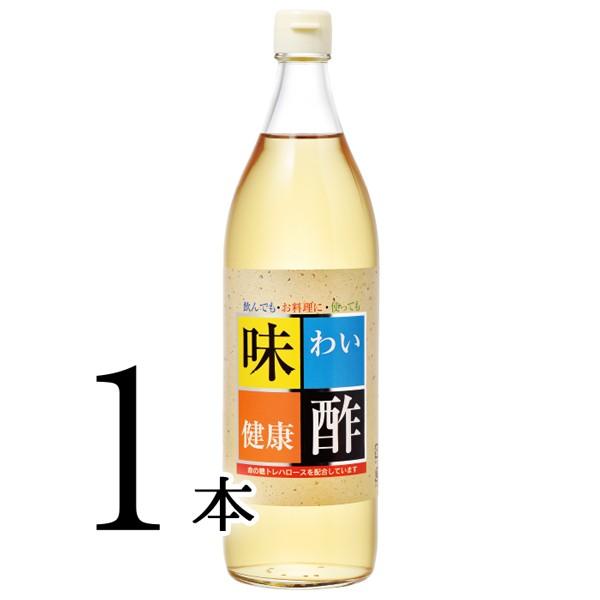 味わい健康酢900ml 1本 りんご酢を加えたフルーティーなお酢