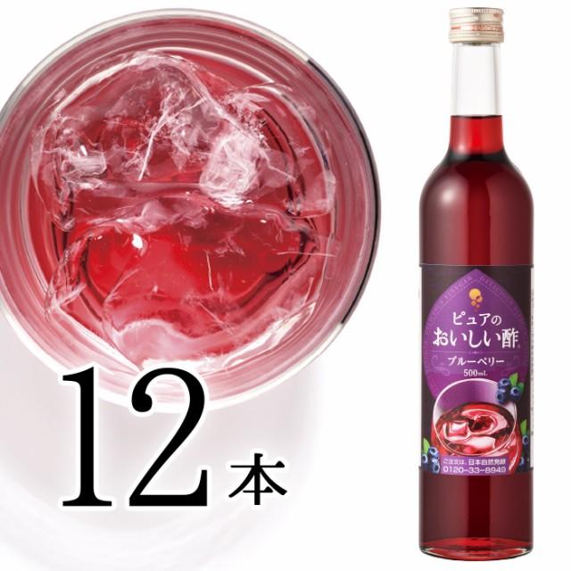 【飲む酢】【果実酢】おいしい酢 フルーツビネガー ブルーベリー 12本セット