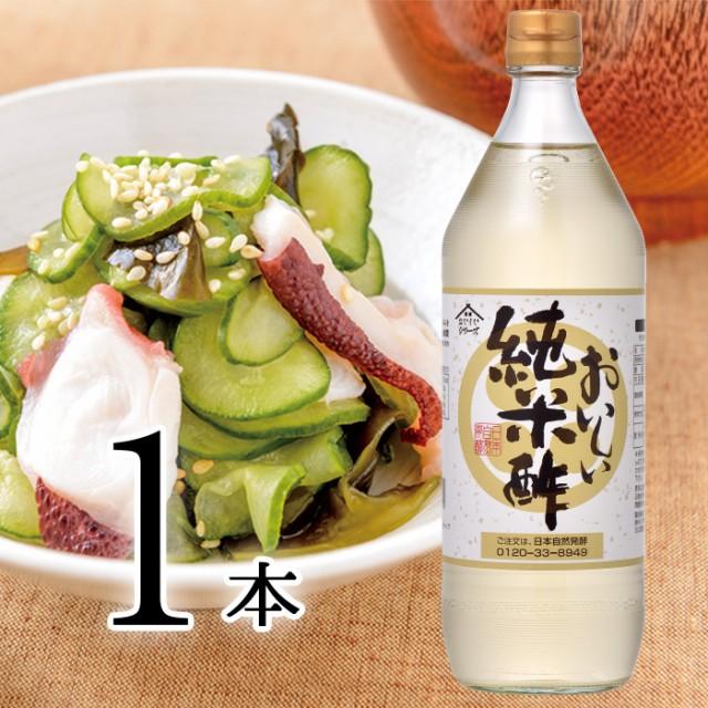 おいしい純米酢900ml  ゆっくりと時を醸した日本自然発酵渾身の純米酢