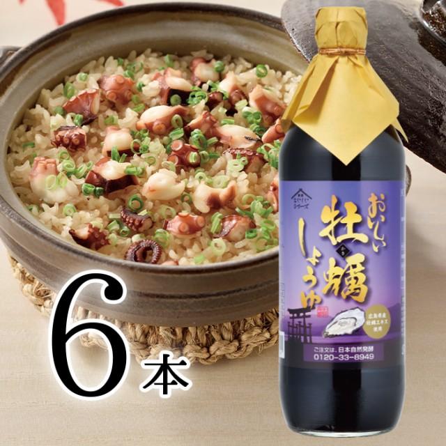 おいしい牡蠣しょうゆ 900ml 6本 かき醤油 カキ 広島県 牡蠣エキス 丸大豆醤油 三河本みりん 溜 たまり