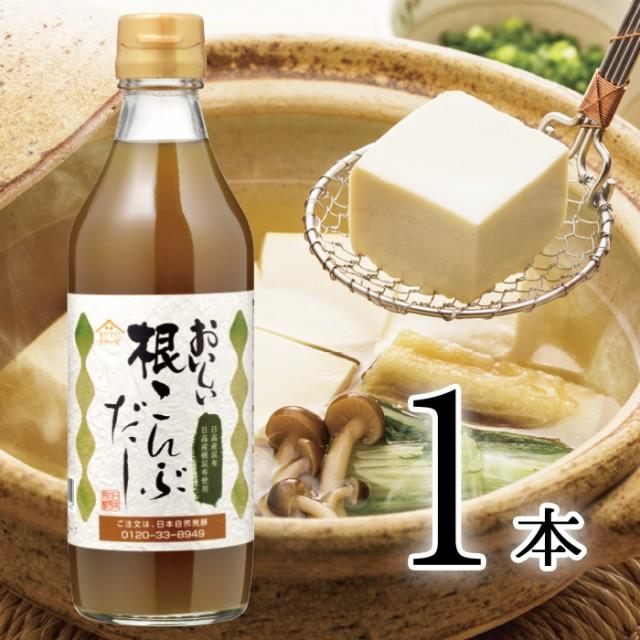 おいしい根こんぶだし 360ml 1本 北海道日高産の昆布と根昆布を使用 出汁 昆布茶 スープ 鍋