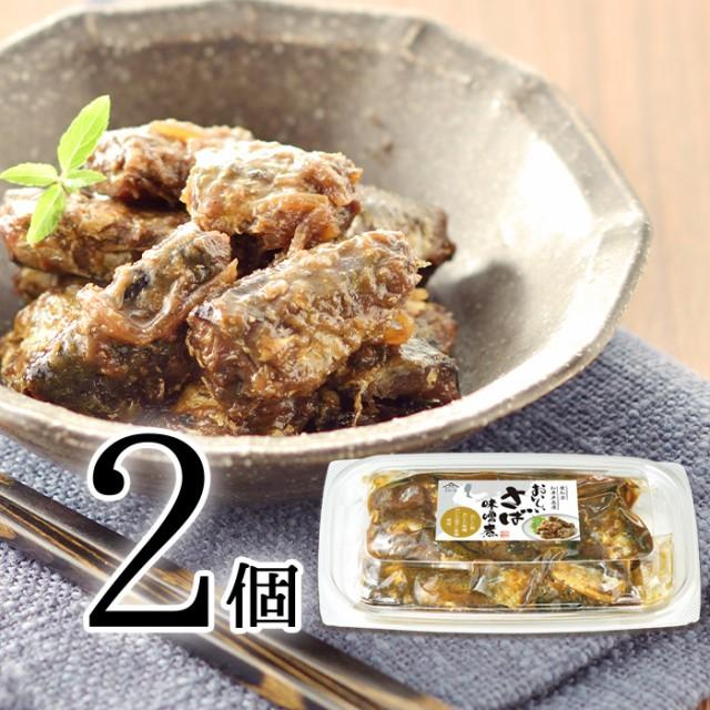 【おいしい さば味噌煮 150g 2個】新鮮な小さばをおいしい酢とおいしい味噌・赤だし味噌でじっくり炊き上げた逸品。 国産 さば煮付け