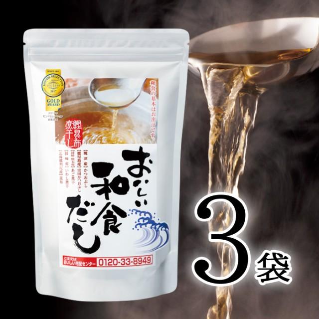 おいしい和食だし 240g(8g×30袋)3袋 無添加 国産 国内産 保存料不使用 化学調味料不使用 だしパック 粉末 出汁 和風だし 鰹節