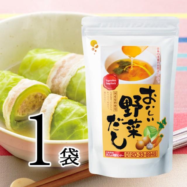 【おいしい野菜だし 192g(8g×24袋) 1袋】やさしい甘みと美味しさ、際立つ旨味の洋風だし!粉末 パック 国産 無添加 出汁 塩分控えめ