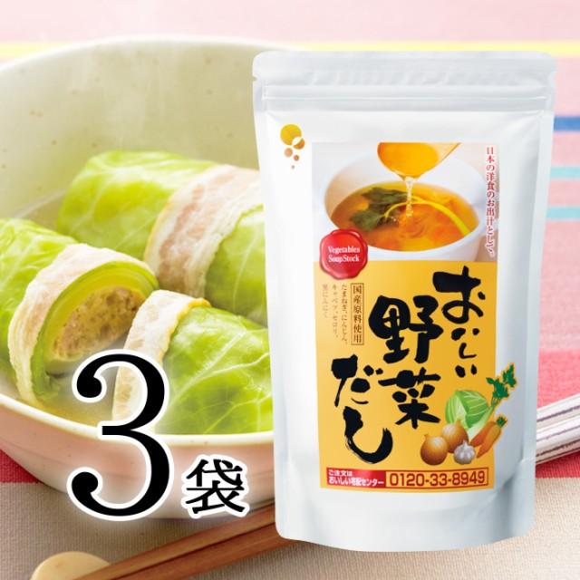 【おいしい野菜だし 192g(8g×24袋) 3袋】やさしい甘みと美味しさ、際立つ旨味の洋風だし!粉末 パック 国産 無添加 出汁 塩分控えめ