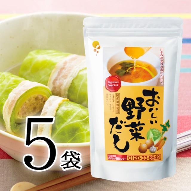 【おいしい野菜だし 192g(8g×24袋) 5袋】やさしい甘みと美味しさ、際立つ旨味の洋風だし!粉末 パック 国産 無添加 出汁 塩分控えめ