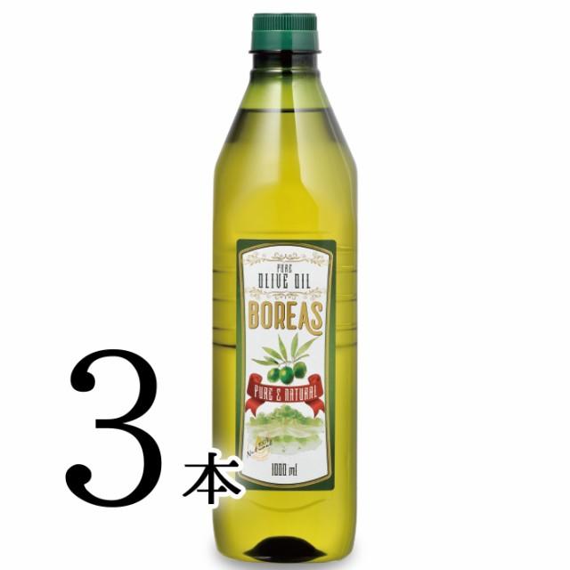 【ピュアオリーブオイル<トルコ産>1リットル 3本】毎日の食卓にオリーブの彩りを。オレイン酸 炒め物 揚げ物 アヒージョ