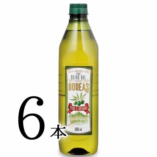 【ピュアオリーブオイル<トルコ産>1リットル 6本】毎日の食卓にオリーブの彩りを。オレイン酸 炒め物 揚げ物 アヒージョ