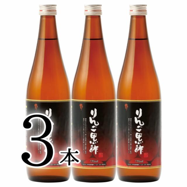 健康志向の方へ!美味しく飲める黒酢 りんご黒酢720ml 3本