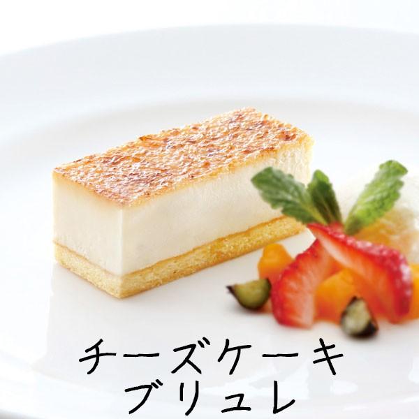 送料無料(一部地域を除く) チーズケーキブリュレ お菓子 スイーツ シートケーキ