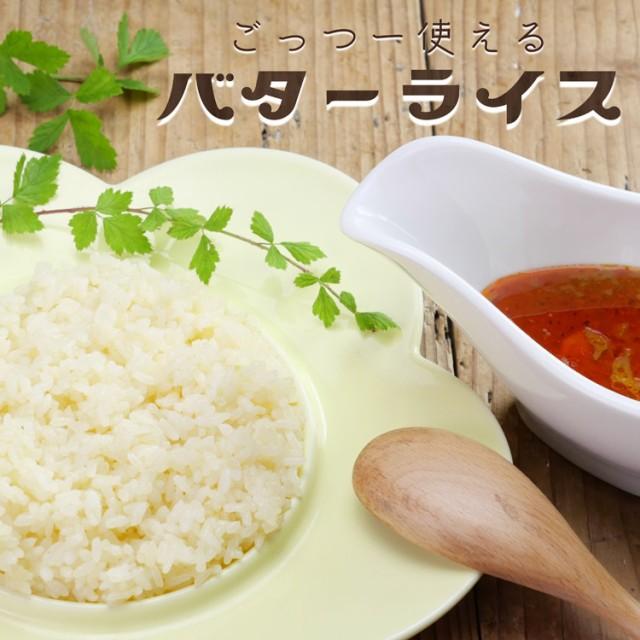 冷凍食品 ごっつー使えるバターライス 業務用 家庭用 テーブルマーク
