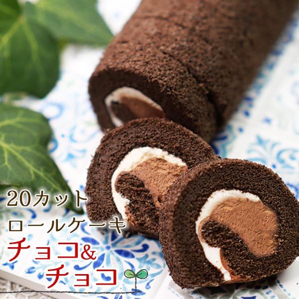 スイーツ チョコ&チョコ ロールケーキ (31cm)