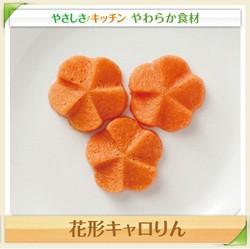 花形キャロりん(30個入) やわらか食材 にんじん 介護食材 業務用 家庭用