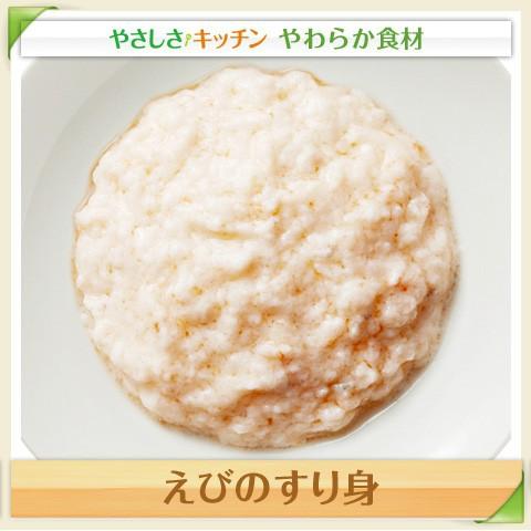 介護食 えびのすり身(約250g) やわらか素材 嚥下食 L4 業務用 家庭用